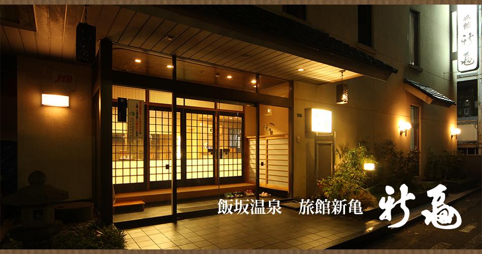 飯坂温泉 旅館新亀